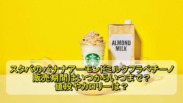 スタバのバナナアーモンドミルクフラペチーノの販売期間はいつからいつまで?値段やカロリーは?