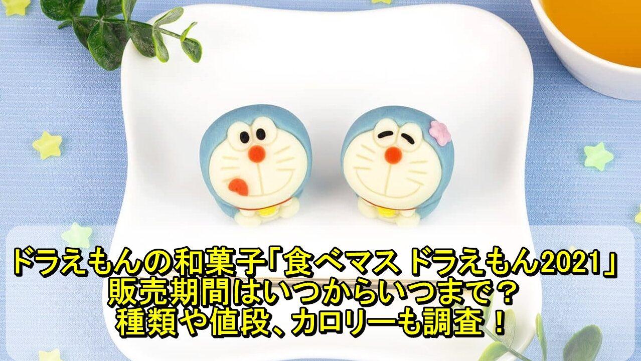 ドラえもんの和菓子「食べマス ドラえもん2021」の販売期間はいつからいつまで?種類や値段、カロリーも調査!