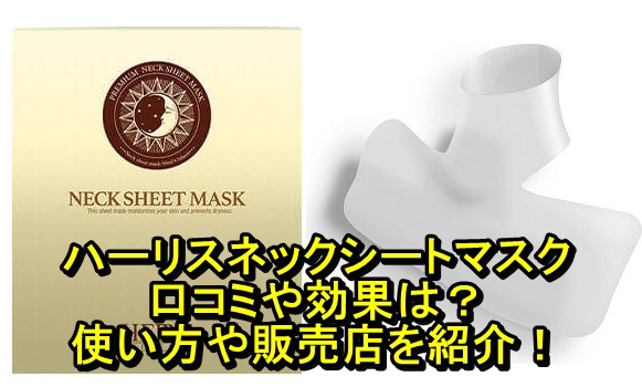 ハーリスネックシートマスクの口コミや効果は?使い方や販売店を紹介!