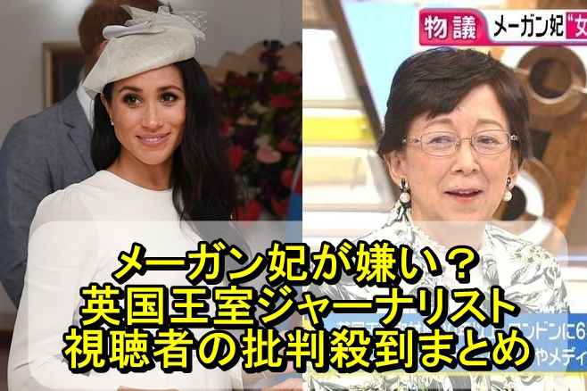 メーガン妃が嫌い?英国王室ジャーナリストに視聴者の批判殺到まとめ