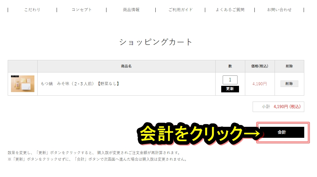 博多もつ鍋おおやまは大阪で食べれる?通販でお取り寄せする方法や口コミも紹介!
