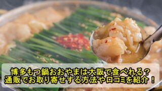 博多もつ鍋おおやまは大阪で食べれる?通販でお取り寄せする方法や口コミを紹介!