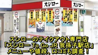スシローのテイクアウト専門店「スシロー To Go JR 我孫子駅店」のメニューや値段、口コミも調査!