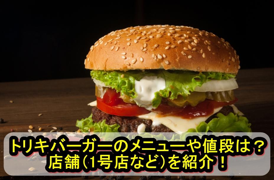 トリキバーガーのメニューや値段、店舗(1号店など)を紹介!