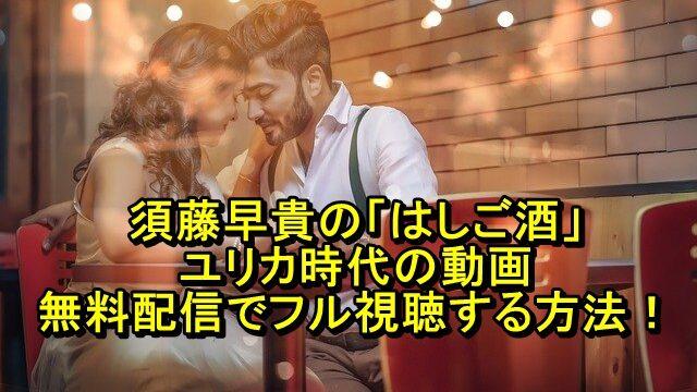 須藤早貴の「はしご酒」ユリカ時代の動画を無料配信でフル視聴する方法!