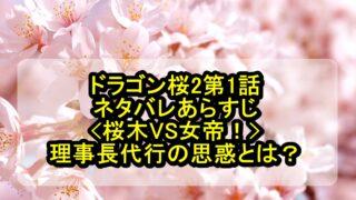 ドラゴン桜2第1話のネタバレあらすじ!桜木VS女帝!理事長代行の思惑とは?