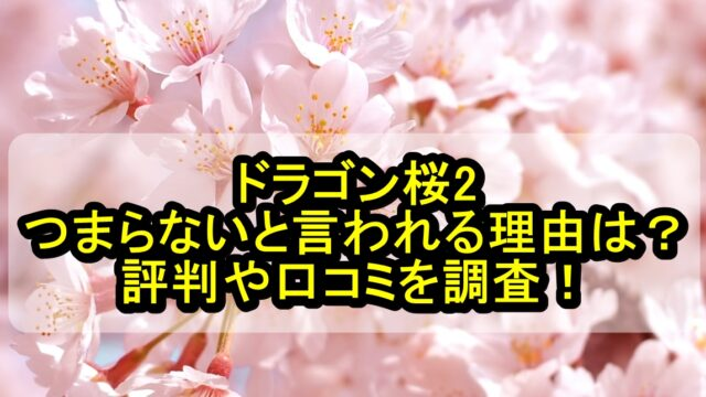 ドラゴン桜2がつまらないと言われる理由は?評判や口コミを調査!