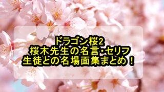ドラゴン桜2の桜木先生の名言・セリフ・生徒との名場面集まとめ!