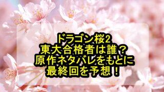 ドラゴン桜2の東大合格者は誰?原作ネタバレをもとに最終回を予想!