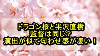 ドラゴン桜2と半沢直樹の監督は同じ?演出が似ていて匂わせ感が凄い!