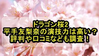 ドラゴン桜2の平手友梨奈の演技力は高い?評判や口コミなども調査!