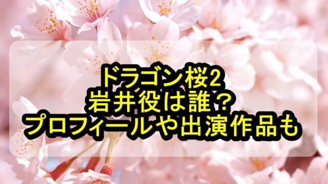 ドラゴン桜2の岩井役は誰?プロフィールや出演作品を調べてみた!