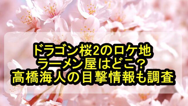 ドラゴン桜2のロケ地のラーメン屋はどこ?高橋海人の目撃情報も調査