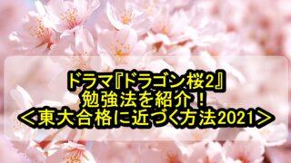ドラゴン桜2(ドラマ)の勉強法を紹介!東大合格に近づく方法2021