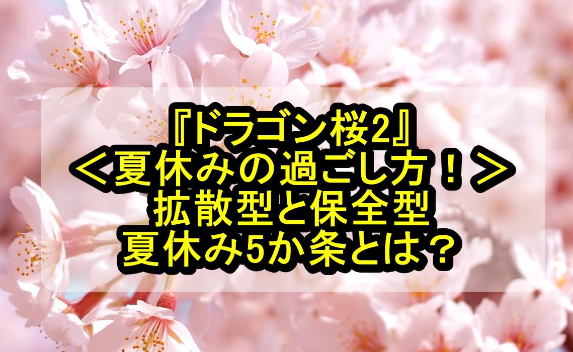 ドラゴン桜2 夏休みの過ごし方!拡散型と保全型の夏休み5か条とは?