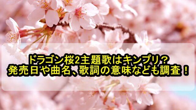 ドラゴン桜2主題歌はキンプリ?曲名や発売日、歌詞の意味なども調査!