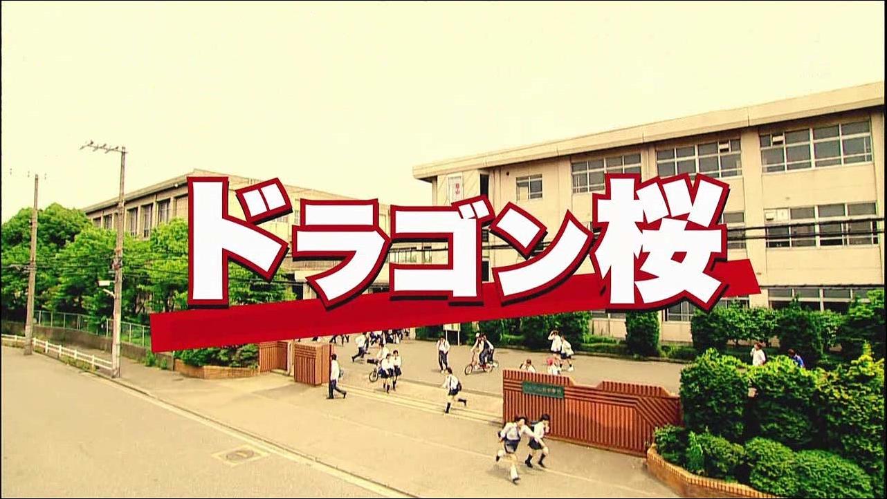 ドラゴン桜2 龍海学園高校のロケ地はどこ?目撃情報から場所を特定