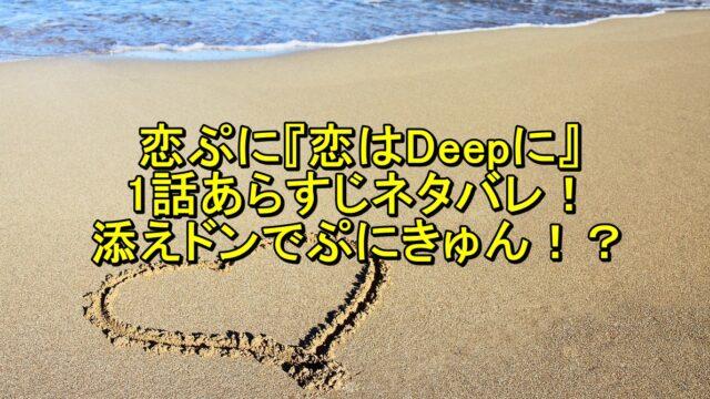 恋ぷに『恋はDeepに』1話あらすじネタバレ!海音の正体は人魚?