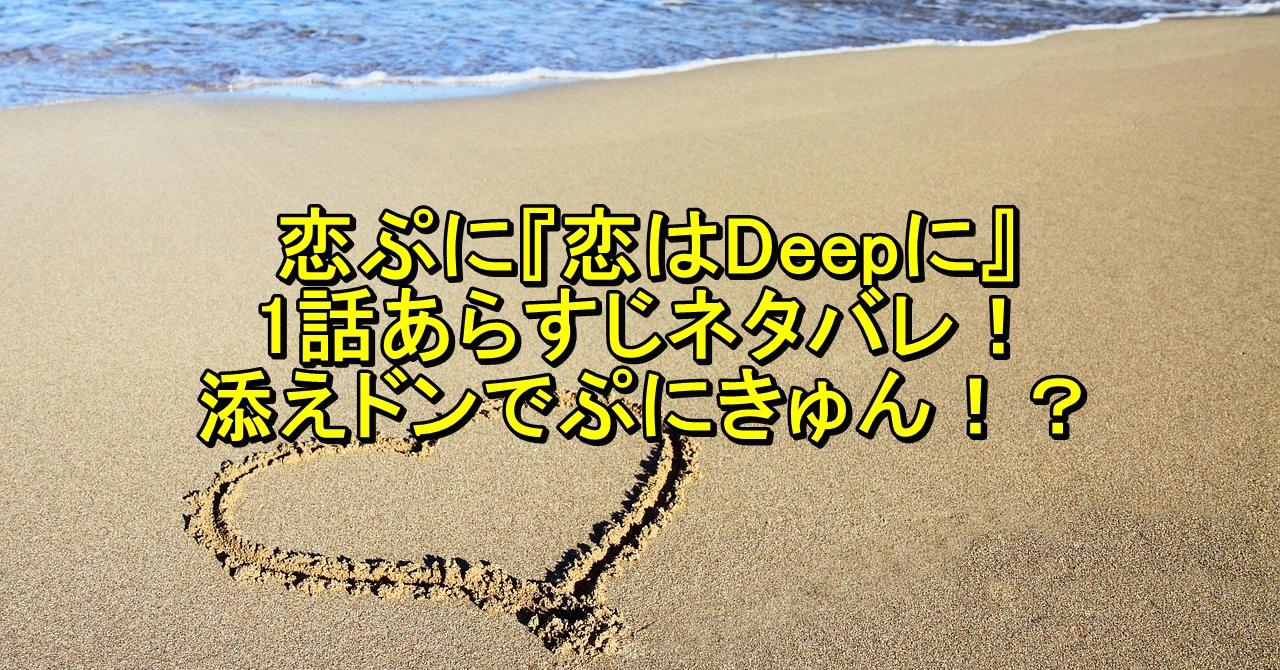 恋ぷに『恋はDeepに』1話あらすじネタバレ!澪の正体は人魚?