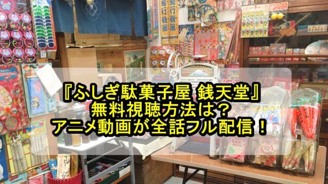 ふしぎ駄菓子屋 銭天堂の動画無料視聴の方法は?アニメ全話フル配信!