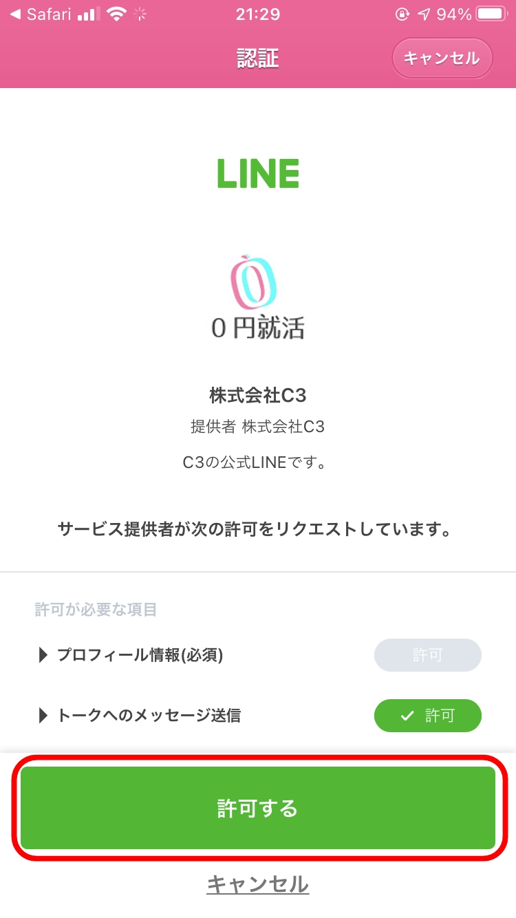 0円就活の口コミ(評判)は?メリットとデメリットを解説!