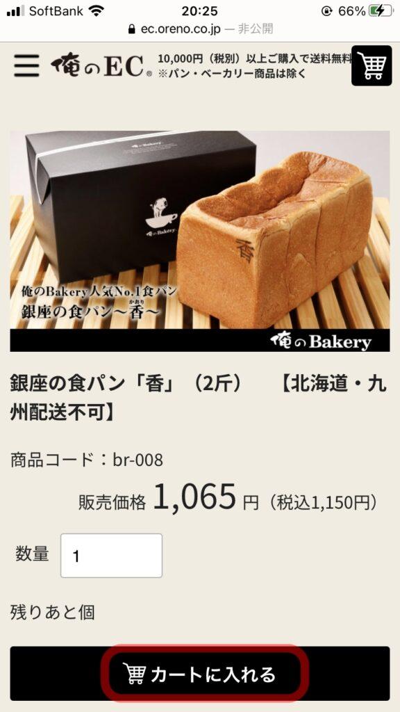 俺のベーカリーの食パンを通販でお取り寄せする方法や種類、値段を紹介!