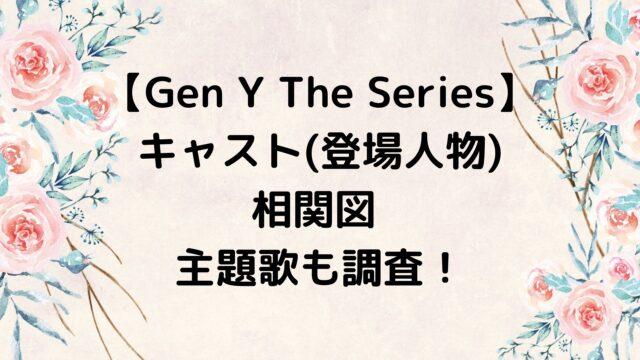 Gen Y The Seriesのキャスト(登場人物)や相関図 主題歌も調査!