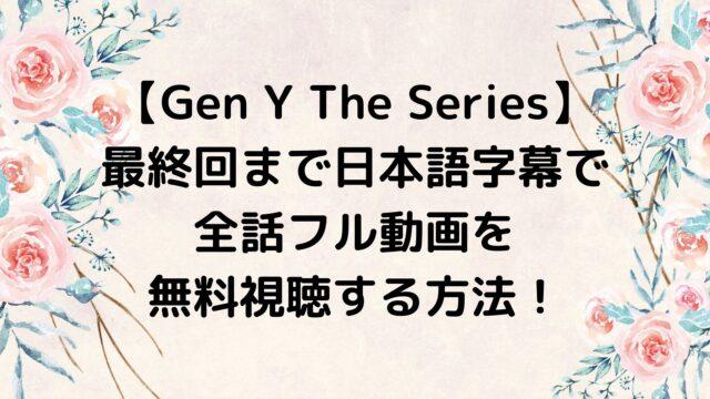 Gen Y The Seriesを最終回まで日本語字幕で全話フル動画を無料視聴する方法!