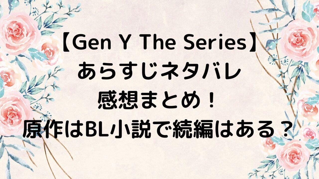 Gen Y The Seriesあらすじネタバレ・感想まとめ!原作はBL小説で続編はある?
