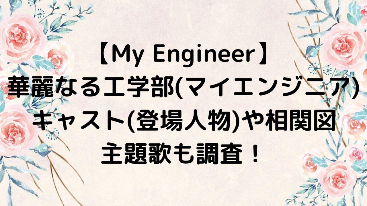 My Engineer 〜華麗なる工学部~/マイエンジニアのキャスト(登場人物)や相関図 主題歌も調査!