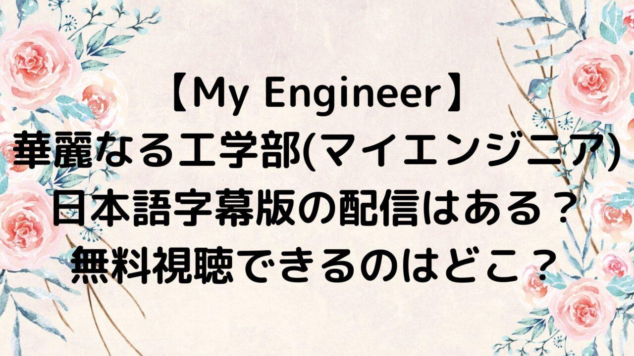 My Engineer 〜華麗なる工学部~(マイエンジニア)の日本語字幕版の配信があり無料視聴できるのはどこ?