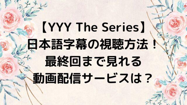 YYY The Series 日本語字幕の視聴方法!最終回まで見れる動画配信サービスは?