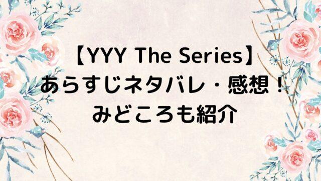 YYY The Series あらすじネタバレ・感想まとめ!みどころも紹介