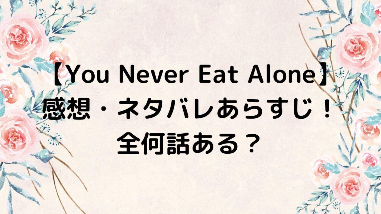 You Never Eat Aloneの感想・ネタバレあらすじまとめ!全何話ある?