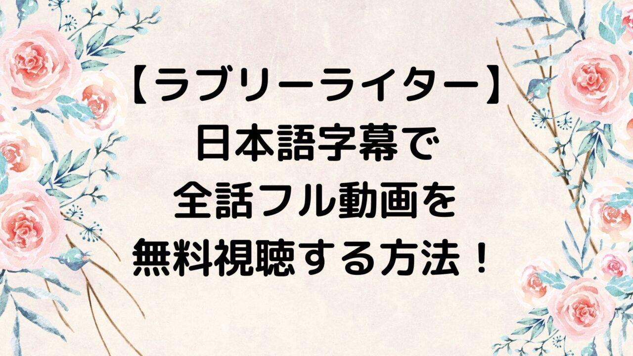 ラブリーライター/Lovely Writer The Seriesを日本語字幕で全話フル動画を無料視聴する方法!