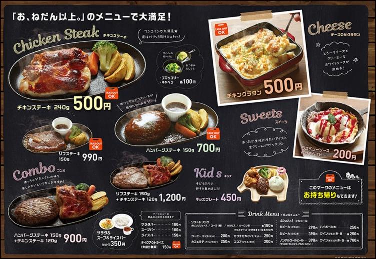 ニトリみんなのグリルは大阪(関西)にある?メニューや値段・口コミを調査!