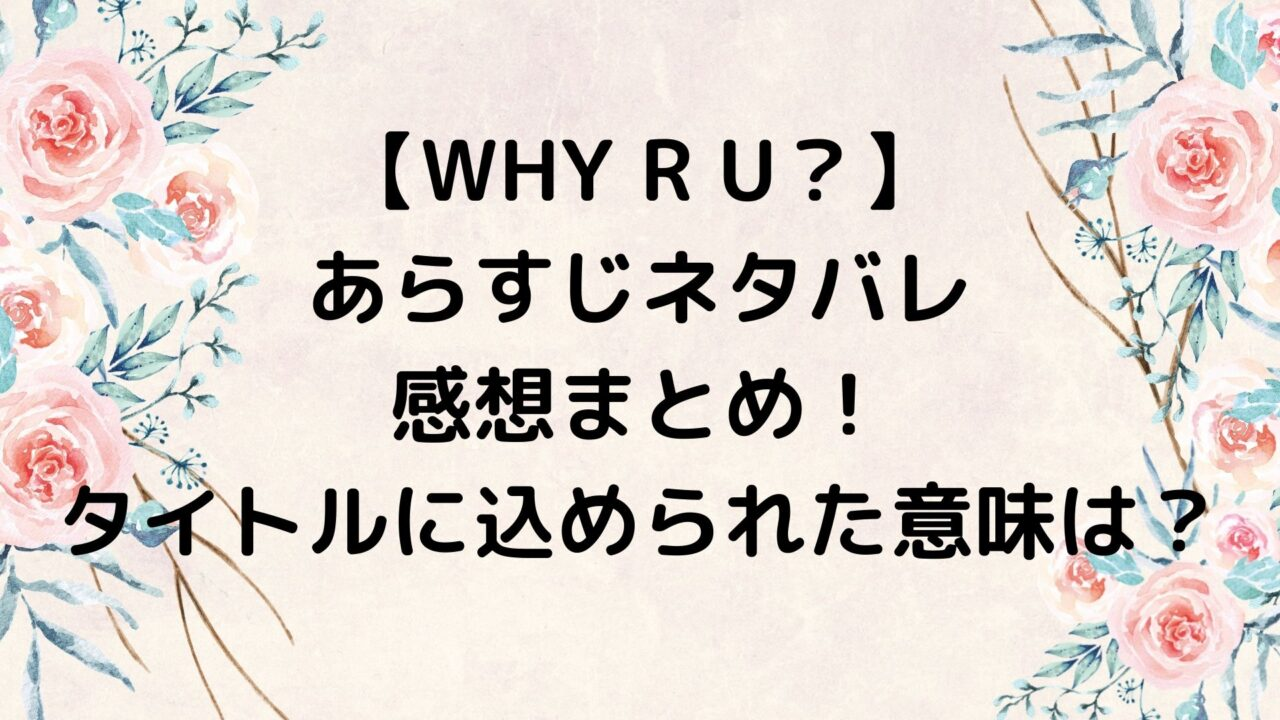 WHY R U?のあらすじネタバレ・感想まとめ!タイトルに込められた意味は?