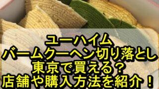 ユーハイムのバームクーヘン切り落としは東京で買える?店舗や購入方法を紹介!
