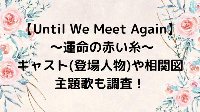 Until We Meet Again 運命の赤い糸のキャスト(登場人物)や相関図 主題歌も調査!