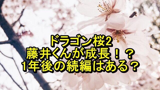 ドラゴン桜2 藤井くんが成長してて感動の嵐!1年後の続編はある?