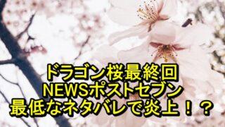 ドラゴン桜最終回 NEWSポストセブンが最低なネタバレで炎上!?
