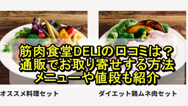 筋肉食堂DELIの口コミは?通販でお取り寄せする方法やメニューや値段も紹介