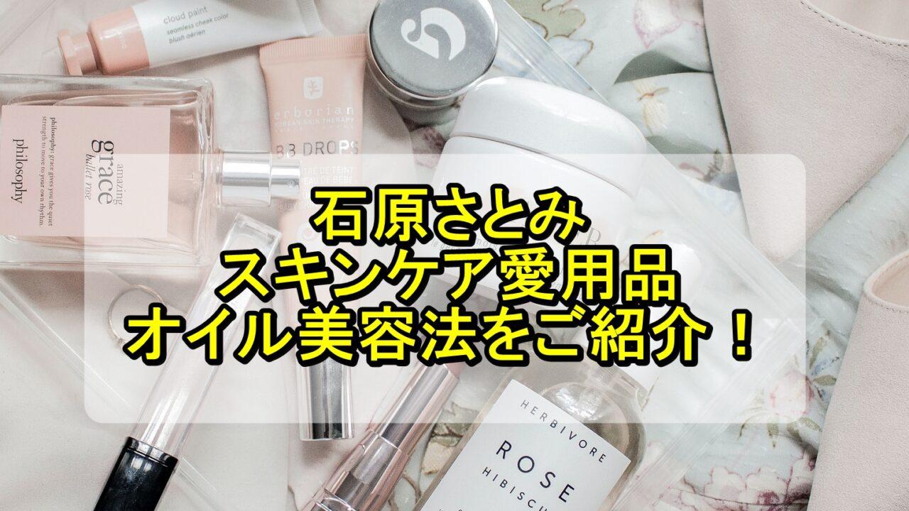 石原さとみのスキンケア愛用品やホホバオイル美容法をご紹介!