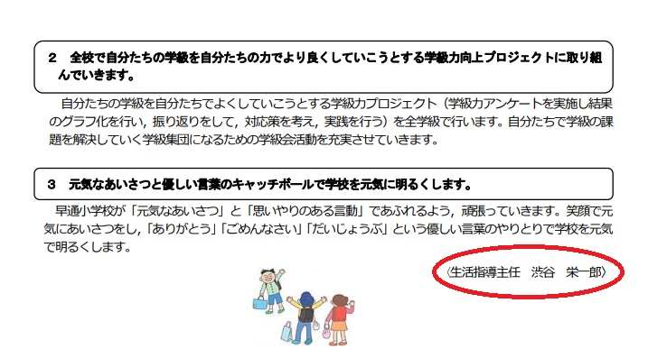 渋谷栄一郎の顔やSNS画像はある?勤務先の新潟の小学校はどこ?