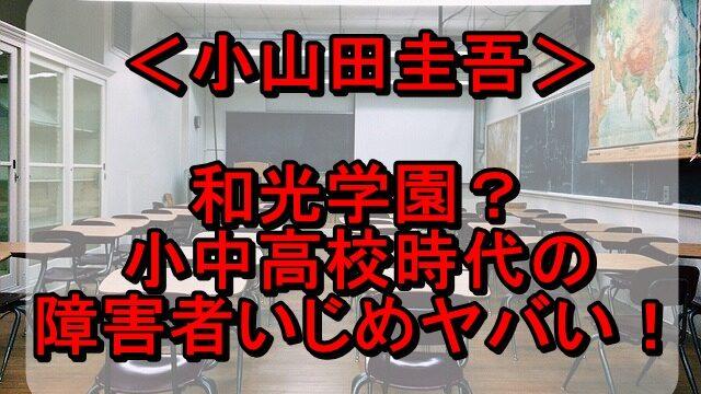 小山田圭吾は和光学園?小中高校時代の障害者いじめが半端ない!