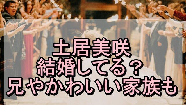 土居美咲は結婚してる?兄やかわいい家族についても調査