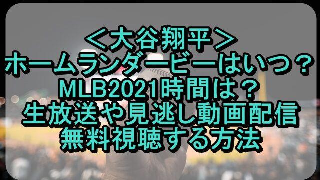 大谷翔平のホームランダービーはいつでMLB2021時間は?生放送や見逃し動画配信を無料視聴する方法