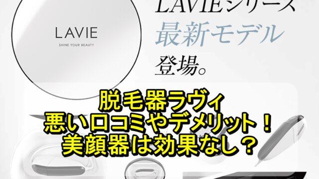 脱毛器 LAVIE(ラヴィ)の悪い口コミやデメリット!VIOや美顔器は効果なし?