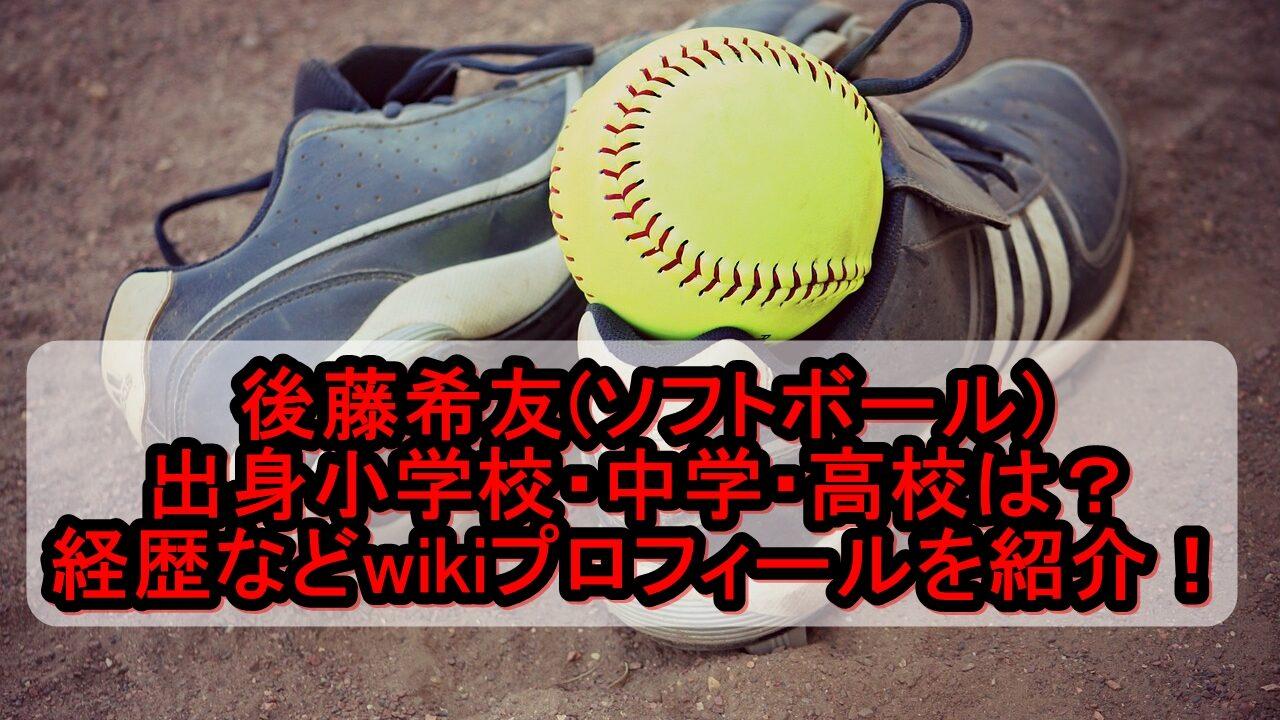 後藤希友(ソフトボール)の出身小学校・中学・高校は?経歴などwikiプロフィールを紹介!