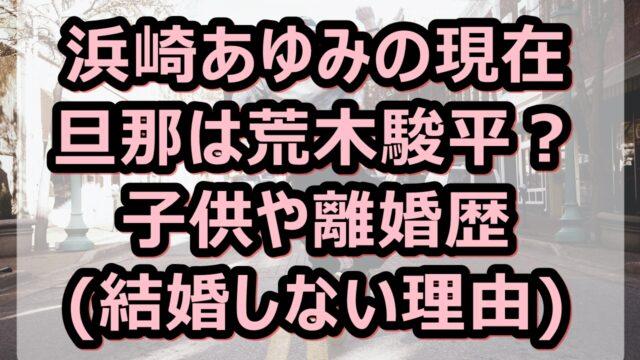 浜崎あゆみ現在の旦那は荒木駿平?子供や離婚歴(結婚しない理由)を調査!